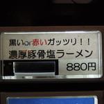 35375520 - 黒いガッツリ!!濃厚豚骨塩ラーメン(2014.11)