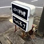 ちゆうすけ - ちゆうすけでなく、ちゅうすけさんでした(^^)