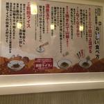 汁なし担担麺専門 キング軒 - 攻略法が壁にドーン