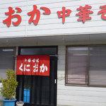 中華そば くにおか - お店入口