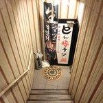 とん豚テジ - 外観の地下1階入口への風景です