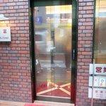 菱冨 - 入口