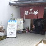 焼肉松坂 - お店入口