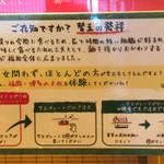 一蘭 - 替え玉の注文方法