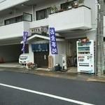 和 - マンション1階にある、お店の外観