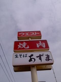 焼肉ウエスト  福間店