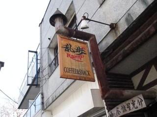 コーヒー乱歩°