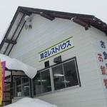 沼尻スキー場 第2レストハウス -
