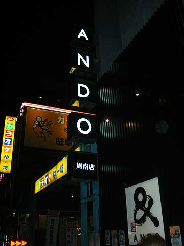 ANDO吉祥 周南店