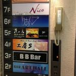 ニュー日本酒うさぎ - エレベーターで8階へ