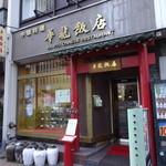 華龍飯店 - 昭和通り沿い、味の素本社ビルの向かい側
