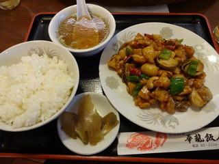 華龍飯店 京橋本店 - 鶏肉の四川風炒め:800円