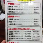 35406374 - 焼酎系