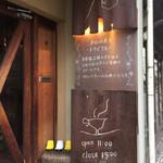 紅茶の店しゅん -