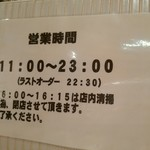 陳麻家 - 【2015.2.26(木)】営業時間