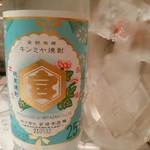陳麻家 - 【2015.2.26(木)】キンミヤ焼酎