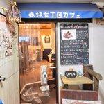 赤坂七丁目カフェ - 外観の風景です