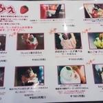 35411472 - ぱふぇメニュー