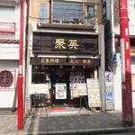 広州名菜 聚英 - 関帝廟通り。『三和楼』と『清風楼』の間。