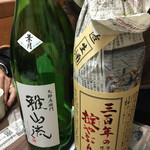 山形田 - 素敵な日本酒がたくさん