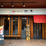 麺鮮醤油房 周月 -