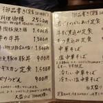 桃園 - 定食メニュー