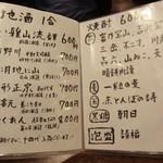 桃園 - 地酒&焼酎メニュー