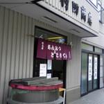 村田商店 - 外観