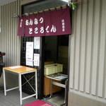 村田商店 - お持ち帰り販売のみです。