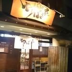 ちばき屋 - お店