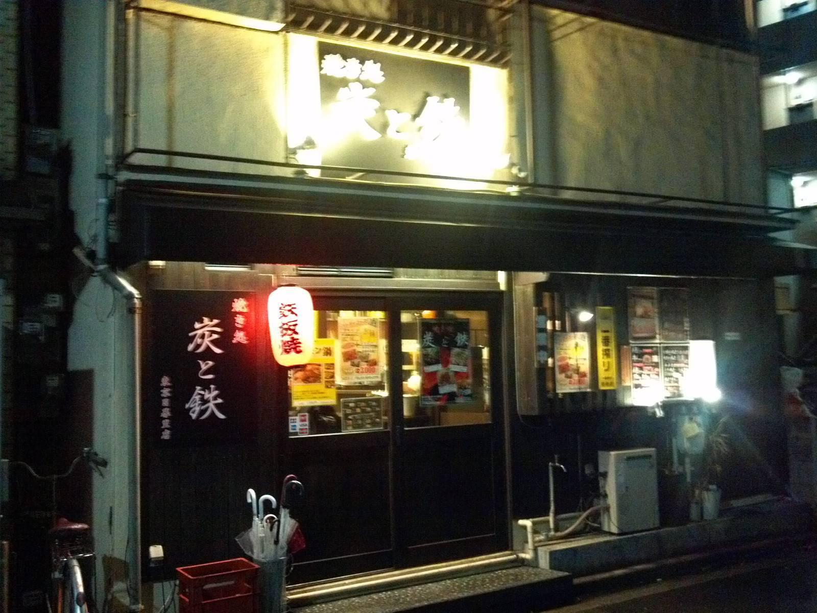 炭と鉄 東京日暮里店