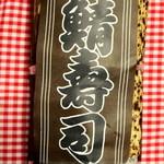 35428100 - マツモト名物 鯖寿司\(◎o◎)/!