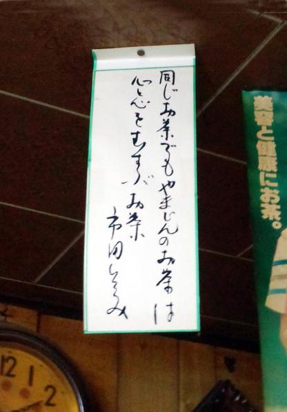和束茶屋 山甚 - 知られざるお茶屋と著名人の逸話。いいですね(2015.2月)