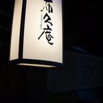 茶房 布久庵 - 雨の日の夕方、もう灯りが入っています