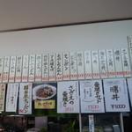 中西食堂 - そそられるメニュー