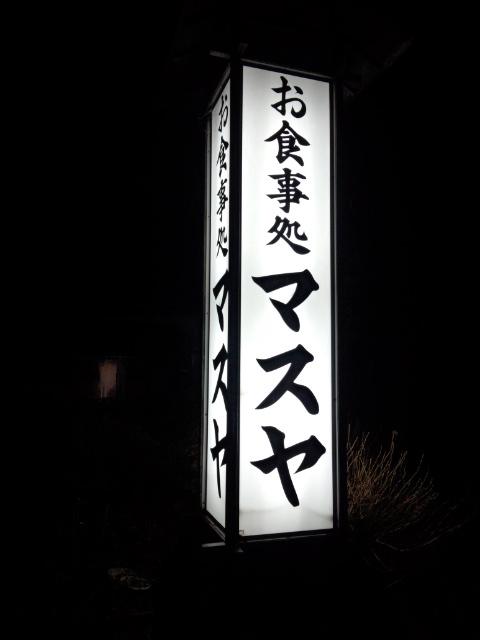 マスヤ name=