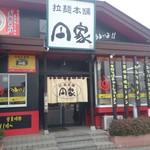 円家 - 入口