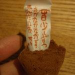 相田みつを美術館カフェ - フォーチュンクッキー