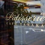 35441258 - 喫茶店ではなくカフェなのね