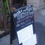 お米カフェ -