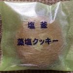 サントノーレ - 塩釜藻塩クッキー