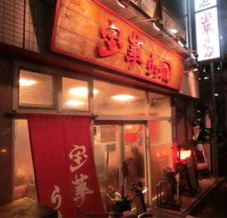 宝華らぁめん - (再訪 2015.2.)
