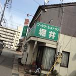 堀井 - ファミリーレストランです