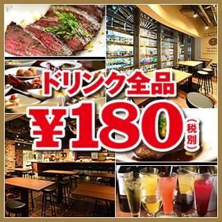【激安★】ドリンクALL180円(税抜き)!!!