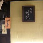 麺屋 利休 - 看板、カレーあります。¥500