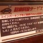 拉麺阿修羅 - 駐車場はありませんが、近隣のコインパーキングに止めた場合は100円バックして頂けます。