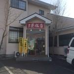 三栄飯店 - 外観