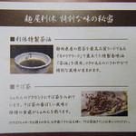 麺屋 利休 - 茶油の説明