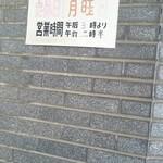 カレーちゃん家 - 源ヶ橋温泉の営業時間15時から、月曜定休