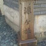 カレーちゃん家 - 昭和12年開業の銭湯
